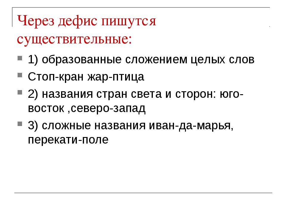 Через дефис пишутся существительные: 1) образованные сложением целых слов Сто...