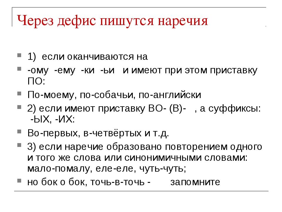 Через дефис пишутся наречия 1) если оканчиваются на -ому -ему -ки -ьи и имеют...