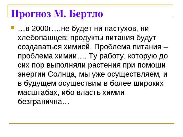 Прогноз М. Бертло …в 2000г….не будет ни пастухов, ни хлебопашцев: продукты пи...