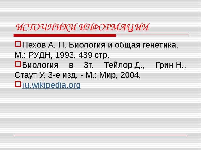 ИСТОЧНИКИ ИНФОРМАЦИИ ПеховА.П.Биологияиобщаягенетика. М.: РУДН, 1993. 4...