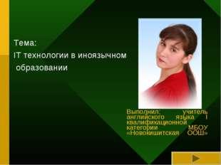 Выполнил: учитель английского языка I квалификационной категории МБОУ «Новоки
