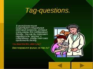 Tag-questions. В английском языке существуют специальные окончания вопросов,