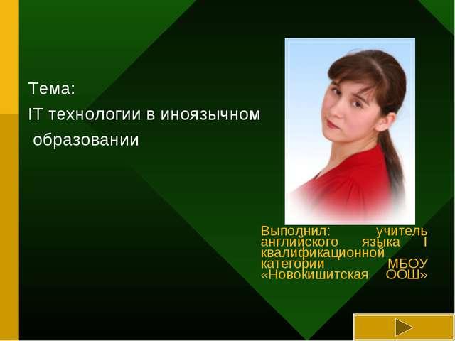 Выполнил: учитель английского языка I квалификационной категории МБОУ «Новоки...