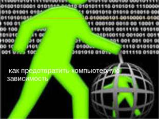 1 как предотвратить компьютерную зависимость