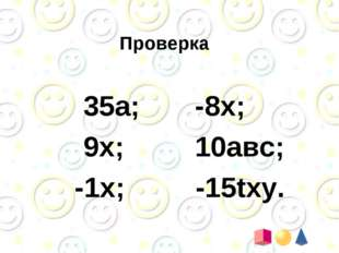 Проверка 35а; -8х; 9х; 10авс; -1х; -15tху.
