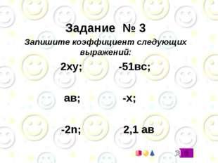 Задание № 3 Запишите коэффициент следующих выражений: 2ху; -51вс; ав; -х; -2
