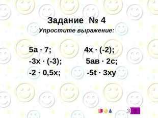Задание № 4 Упростите выражение: 5а · 7; 4х · (-2); -3х · (-3); 5ав · 2с; -2