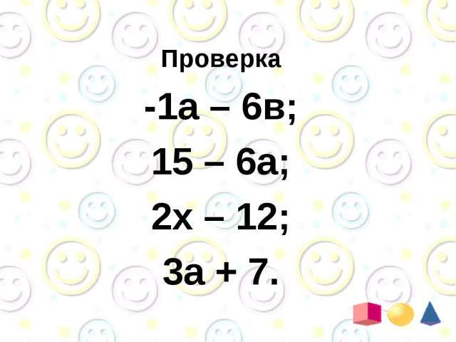 Проверка -1а – 6в; 15 – 6а; 2х – 12; 3а + 7.
