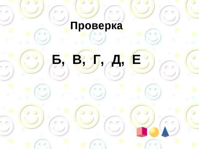 Проверка Б, В, Г, Д, Е