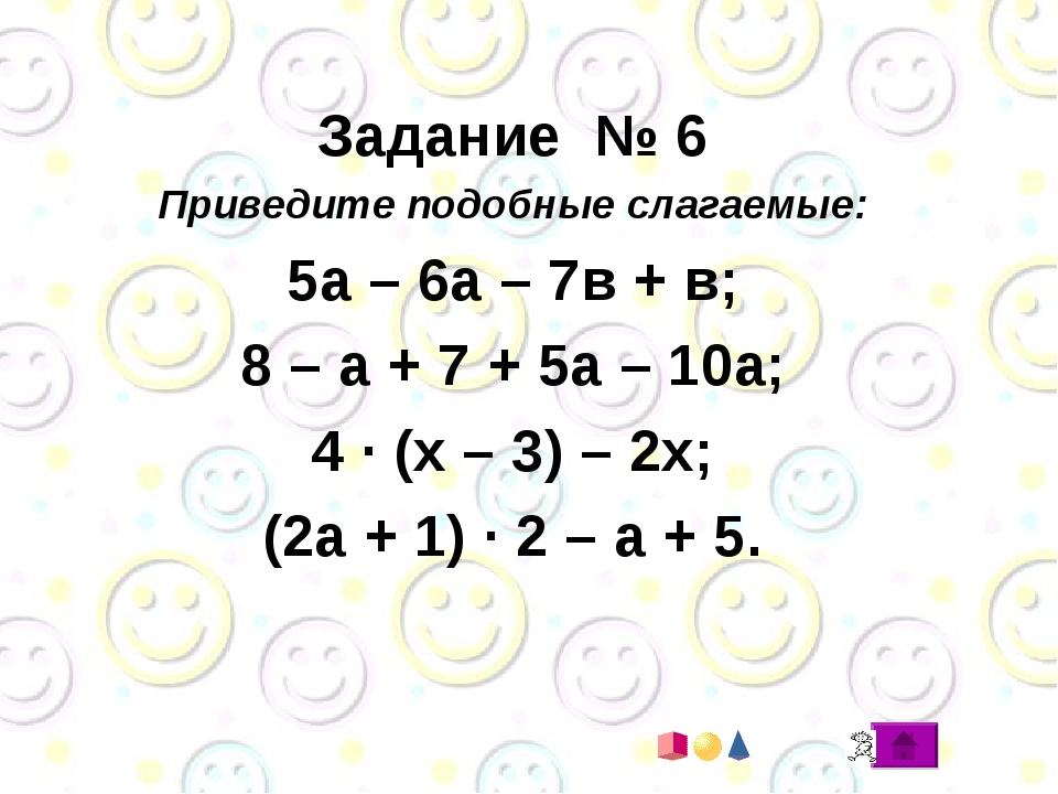 Задание № 6 Приведите подобные слагаемые: 5а – 6а – 7в + в; 8 – а + 7 + 5а –...