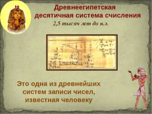 2,5 тысяч лет до н.э. Древнеегипетская десятичная система счисления Это одна