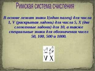 В основе лежат знаки I(один палец) для числа 1, V (раскрытая ладонь) для числ