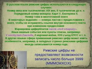 В русском языке римские цифры используются в следующих случаях: Номер века ил