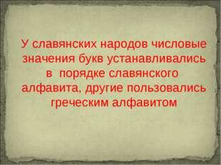 У славянских народов числовые значения букв устанавливались в порядке славянс