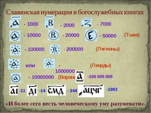 - 1000 - 7000 - 2000 - 10000 - 20000 - 50000 (Тьма) - 200000 - 100000 (Легион