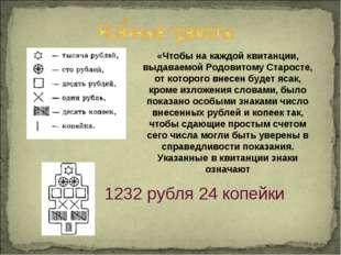1232 рубля 24 копейки «Чтобы на каждой квитанции, выдаваемой Родовитому Старо