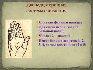 Считали фаланги пальцев Для счета использовали большой палец Число 12 – дюжин