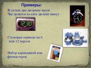 В сутках две дюжины часов Час делится на пять дюжин минут Столовые сервизы на