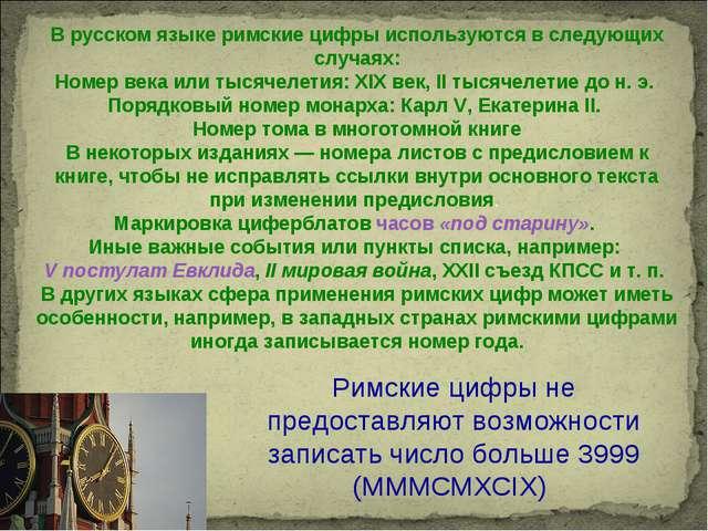 В русском языке римские цифры используются в следующих случаях: Номер века ил...
