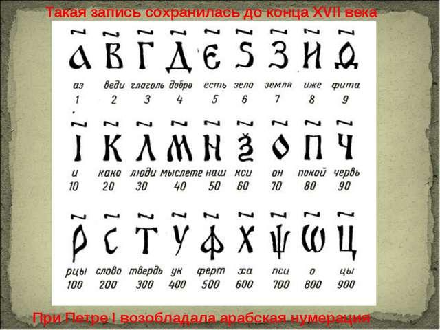 При Петре I возобладала арабская нумерация Такая запись сохранилась до конца...