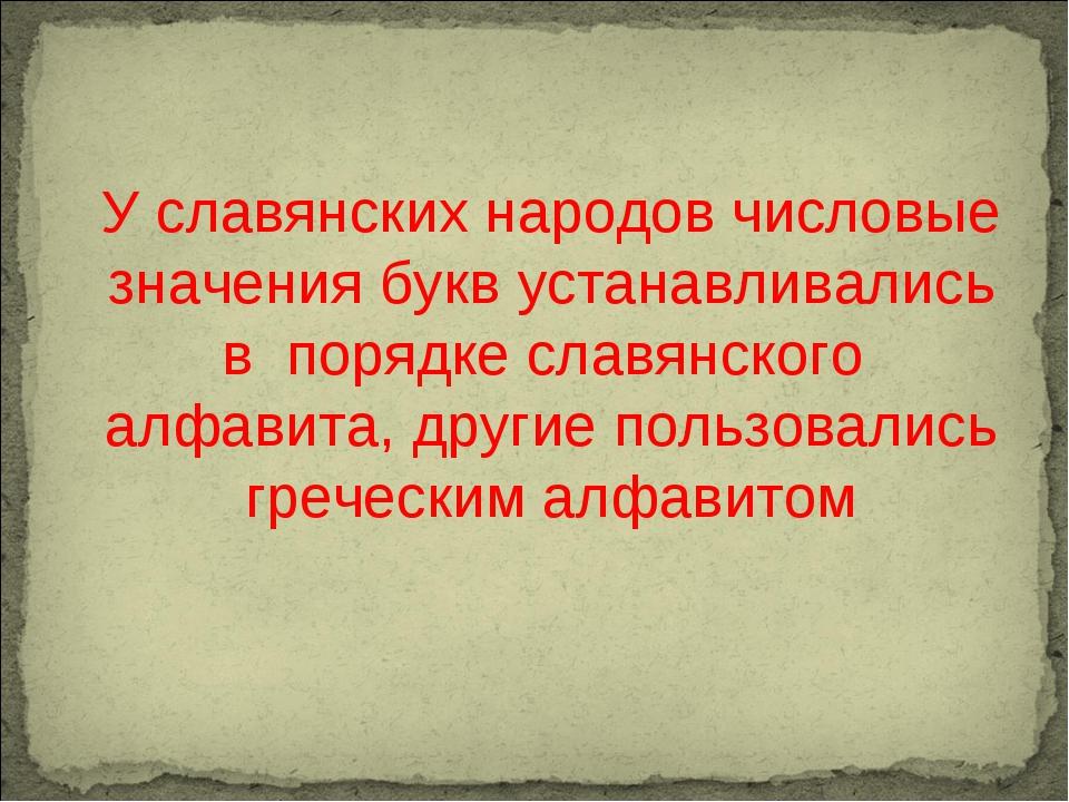 У славянских народов числовые значения букв устанавливались в порядке славянс...