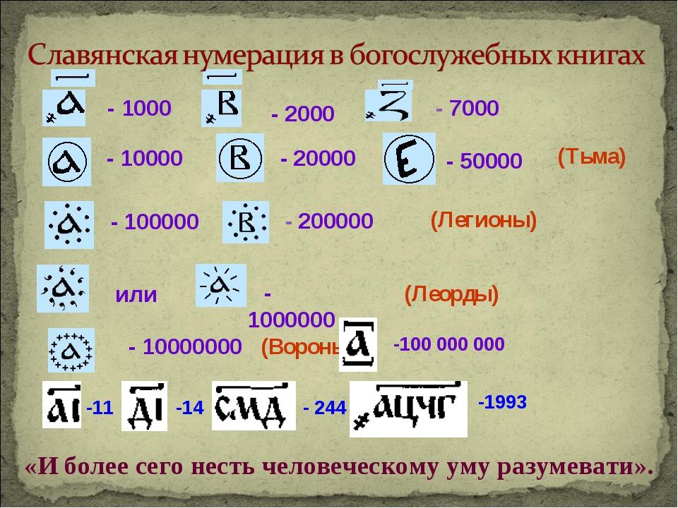 - 1000 - 7000 - 2000 - 10000 - 20000 - 50000 (Тьма) - 200000 - 100000 (Легион...