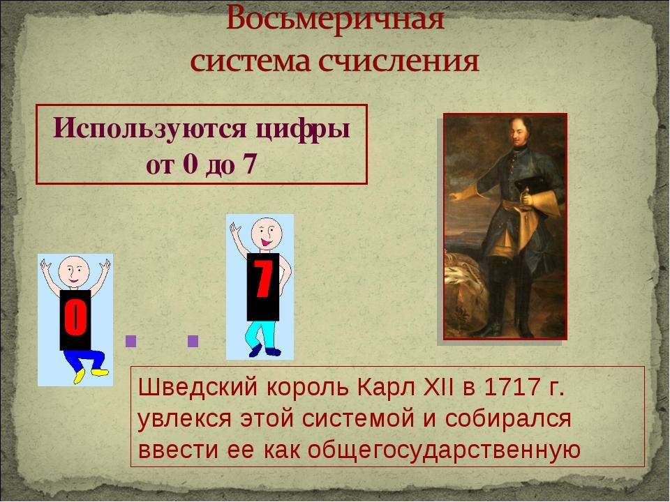 Используются цифры от 0 до 7 . . . Шведский король Карл XII в 1717 г. увлекся...