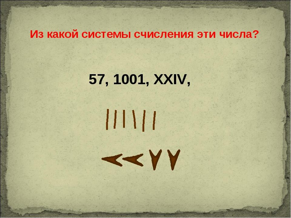 Из какой системы счисления эти числа? 57, 1001, XXIV,