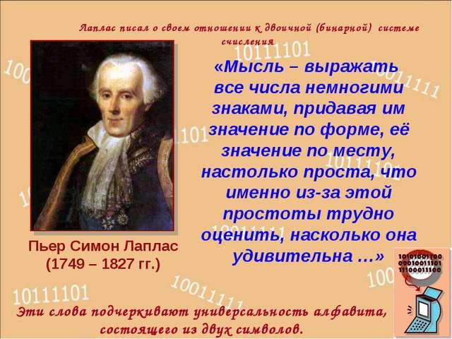 Пьер Симон Лаплас (1749 – 1827 гг.) «Мысль – выражать все числа немногими зна...