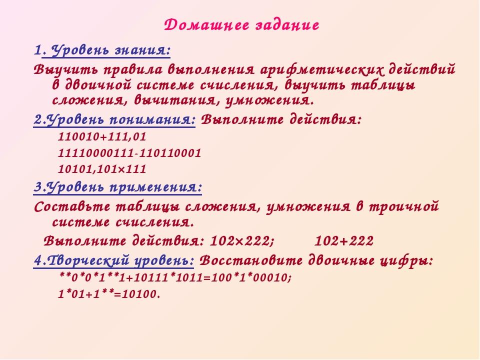 Домашнее задание 1. Уровень знания: Выучить правила выполнения арифметических...