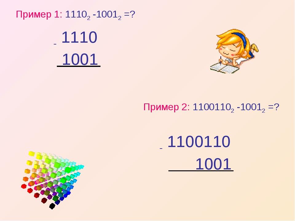 Пример 1: 11102 -10012 =? Пример 2: 11001102 -10012 =?