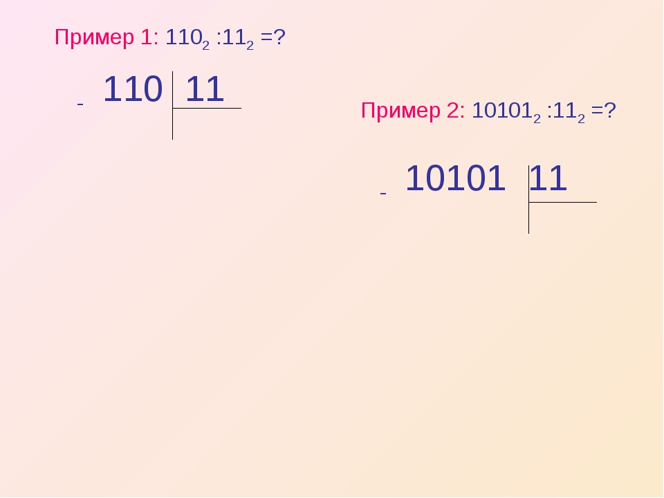 Пример 1: 1102 :112 =? Пример 2: 101012 :112 =?