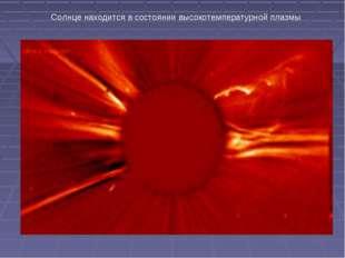 Солнце находится в состоянии высокотемпературной плазмы