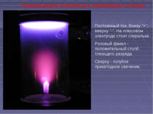 """Тлеющий разряд, полученный в лабораторных условиях Постоянный ток. Внизу """"+"""","""