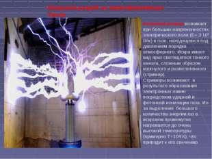 Искровой разряд на трансформаторе Тесла Искровой разряд возникает при больших