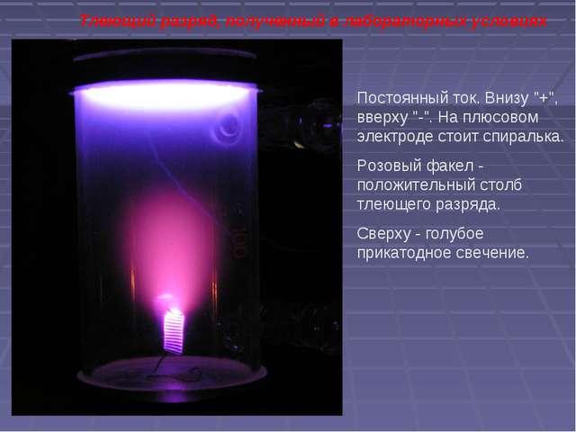 """Тлеющий разряд, полученный в лабораторных условиях Постоянный ток. Внизу """"+"""",..."""