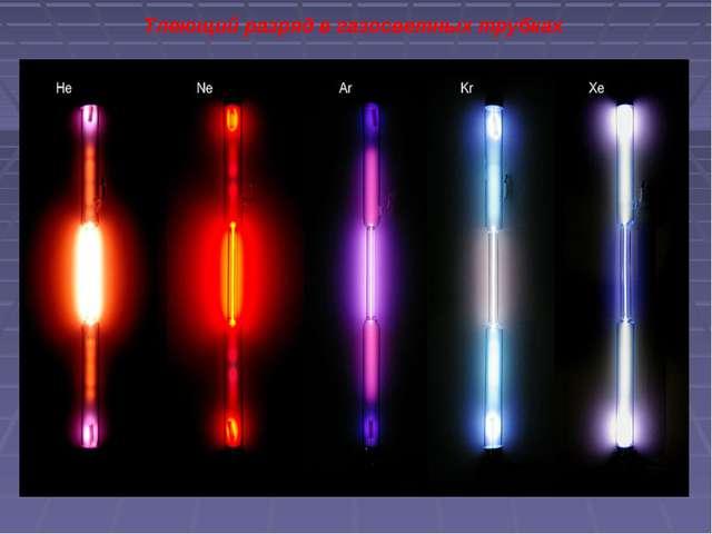 Тлеющий разряд в газосветных трубках