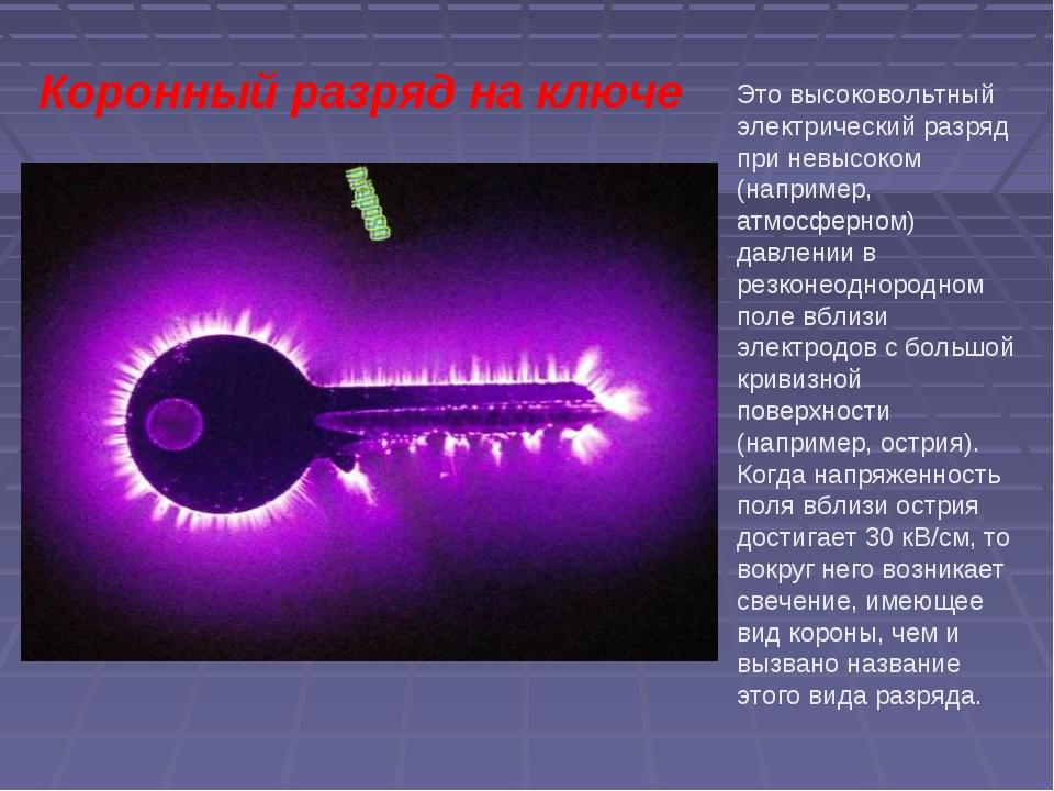 Коронный разряд на ключе Это высоковольтный электрический разряд при невысоко...
