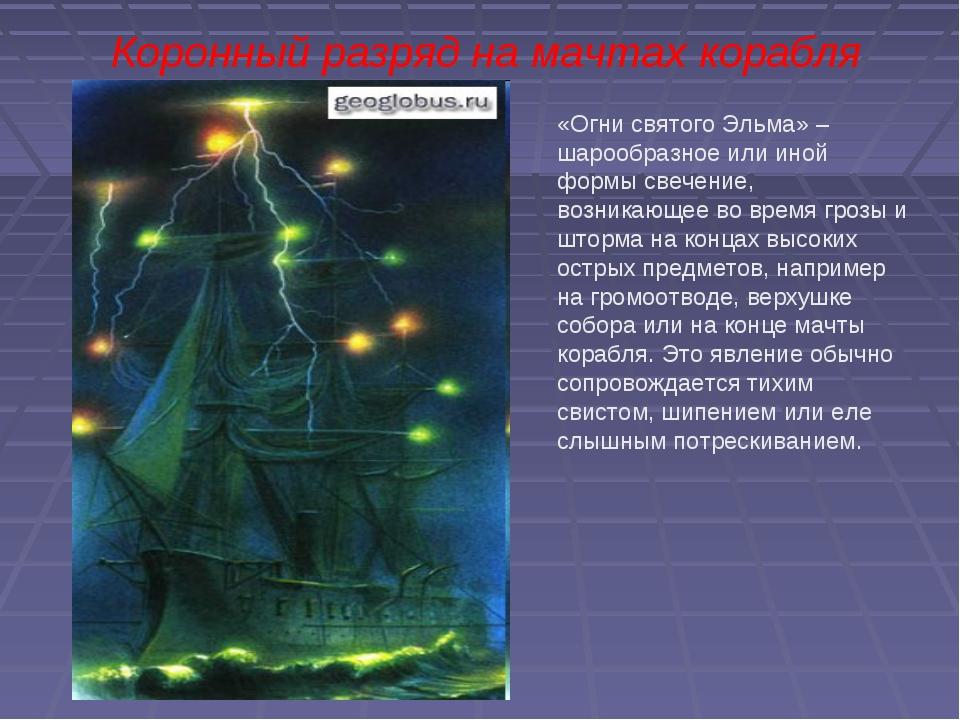 Коронный разряд на мачтах корабля «Огни святого Эльма» – шарообразное или ино...