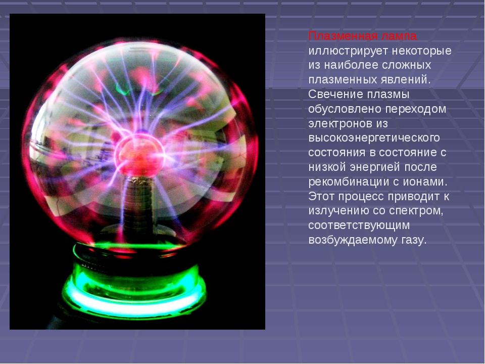 Плазменная лампа иллюстрирует некоторые из наиболее сложных плазменных явлени...
