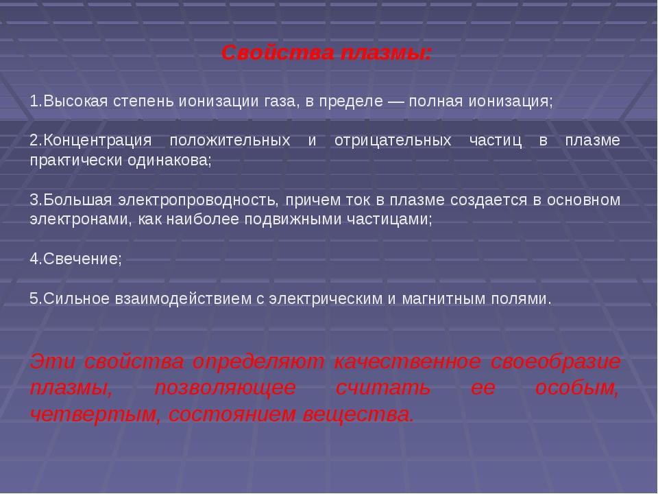 1.Высокая степень ионизации газа, в пределе — полная ионизация; 2.Концентраци...