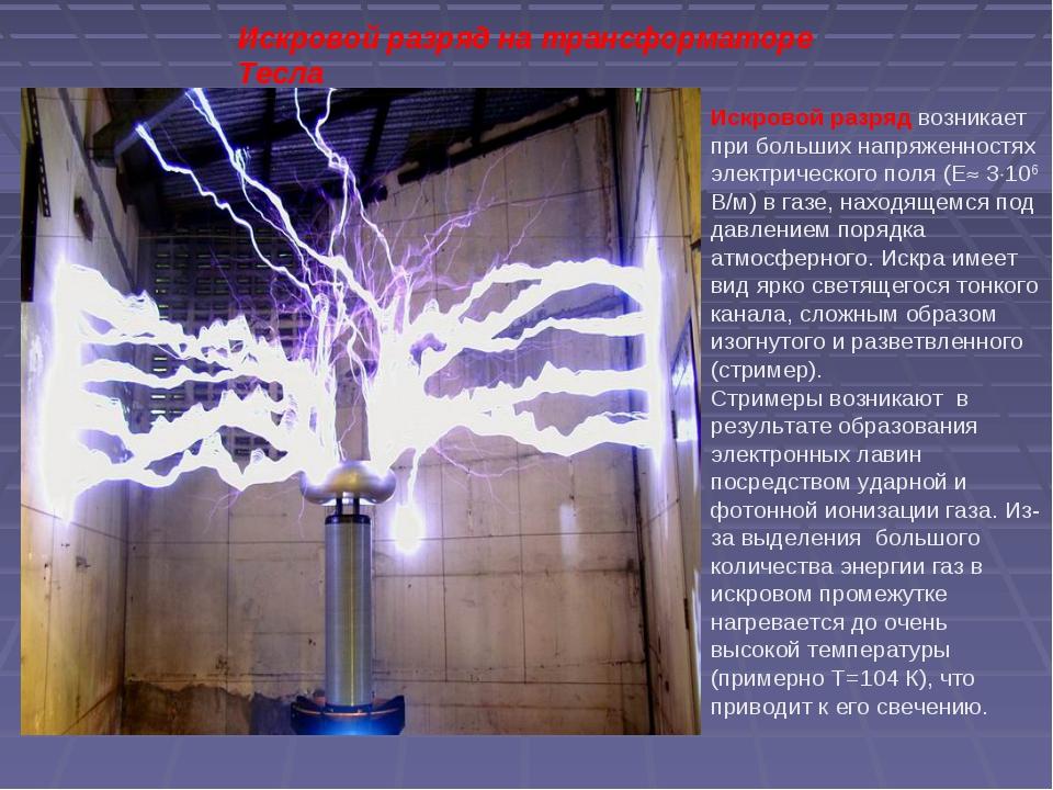 Искровой разряд на трансформаторе Тесла Искровой разряд возникает при больших...