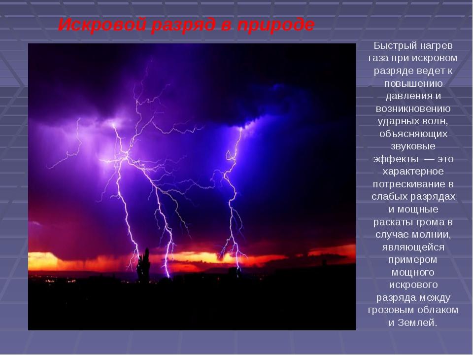 Искровой разряд в природе Быстрый нагрев газа при искровом разряде ведет к по...