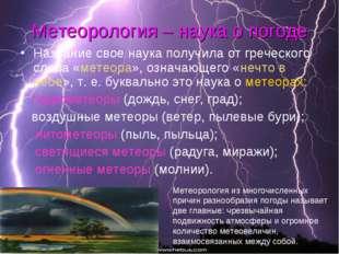 Метеорология – наука о погоде Название свое наука получила от греческого слов