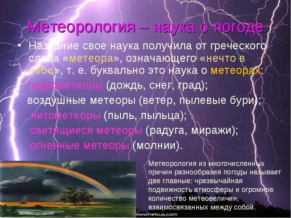 Метеорология – наука о погоде Название свое наука получила от греческого слов...