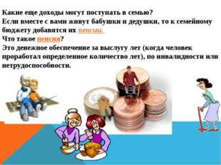 Какие еще доходы могут поступать в семью? Если вместе с вами живут бабушки и
