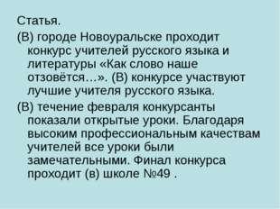 Статья. (В) городе Новоуральске проходит конкурс учителей русского языка и ли