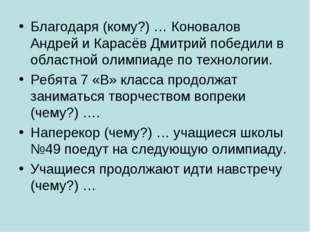 Благодаря (кому?) … Коновалов Андрей и Карасёв Дмитрий победили в областной о