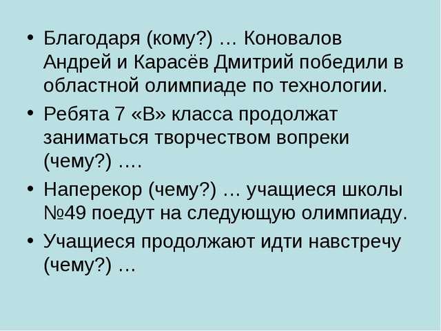 Благодаря (кому?) … Коновалов Андрей и Карасёв Дмитрий победили в областной о...
