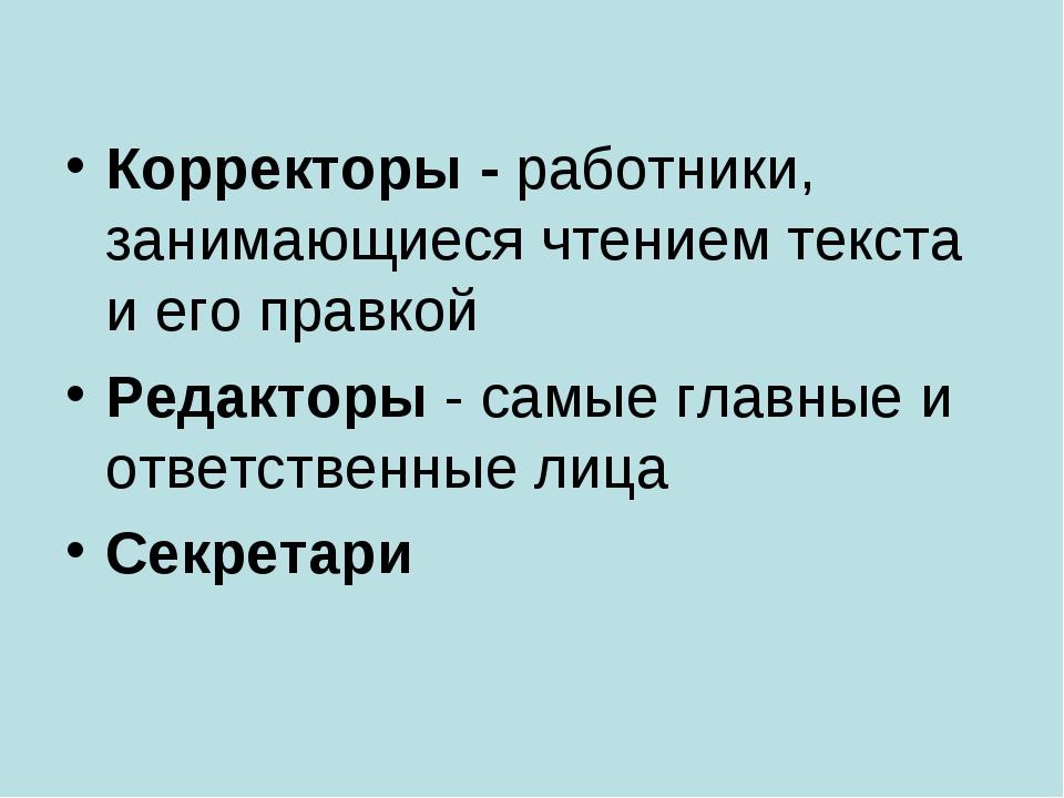 Корректоры - работники, занимающиеся чтением текста и его правкой Редакторы...